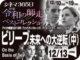 ビリーブ未来への大逆転(中)(2019年 事実に基づく映画)