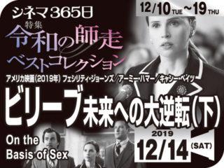 ビリーブ未来への大逆転(下)(2019年 事実に基づく映画)