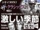 激しい季節(1960年 恋愛映画)