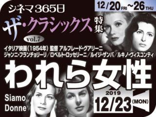 われら女性(1954年 オムニバス映画)