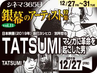 TATSUMI 漫画に革命を起こした男(2019年 ドキュメンタリー映画)