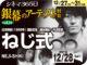 ねじ式(1998年 ファンタジー映画)