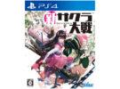 株式会社セガゲームス「『新サクラ大戦』(PlayStation R4用ソフト)」(9,680円相当) 2名様にプレゼント