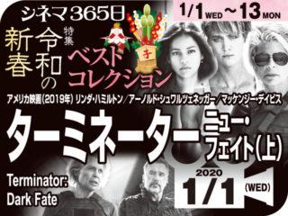 ターミネーター:ニュー・フェイト(上)(2019年SF映画)
