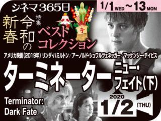 ターミネーター:ニュー・フェイト(下)(2019年SF映画)