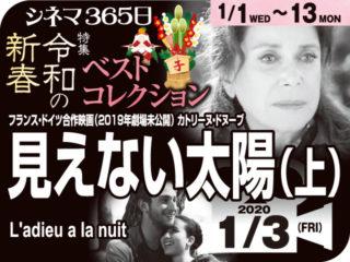 見えない太陽(上)(2019年劇場未公開)