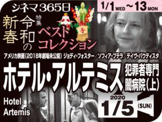 ホテル・アルテミス(上)(2018年劇場未公開)