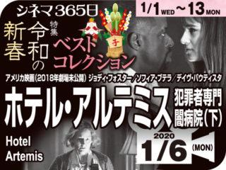 ホテル・アルテミス(下)(2018年劇場未公開)