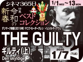 ギルティ(上)(2019年 社会派映画)