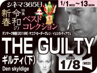 ギルティ(下)(2019年社会派映画)