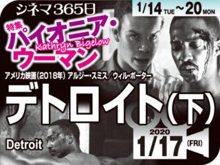 デトロイト(下)(2018年 社会派映画)
