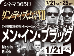 メン・イン・ブラック(1997年 コメディ映画)