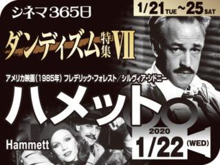 ハメット(1985年 ミステリー映画)