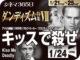 キッスで殺せ(1955年 サスペンス映画)