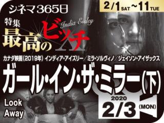 ガール・イン・ザ・ミラー(下)(2019年 サイコ映画)
