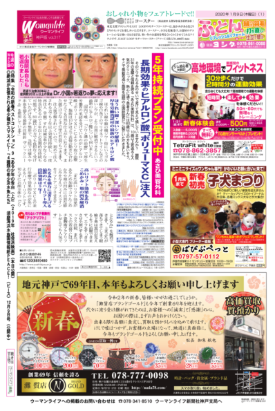 ウーマンライフ神戸版 2020年01月09日号