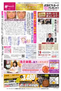ウーマンライフ西宮・宝塚版 2020年01月23日号