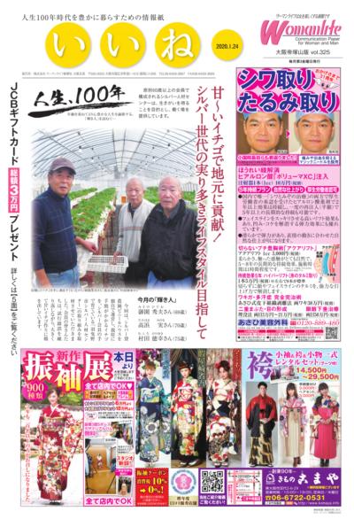ウーマンライフ 大阪帝塚山版 2020年01月24日号