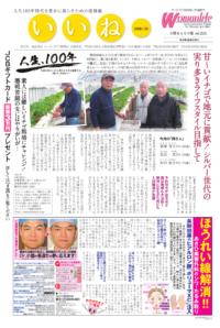 ウーマンライフ大阪まんなか版 2020年01月24日号