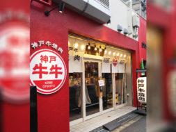 本当の神戸ビーフを日本一安い値段で提供します!「神戸牛牛」(こうべぎゅうぎゅう)
