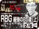 RBG 最強の85歳(上)(2019年 ドキュメンタリー映画)