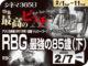 RBG 最強の85歳(下)(2019年 ドキュメンタリー映画)