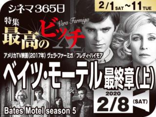 ベイツ・モーテル最終章(上)(2017年 テレビ映画)