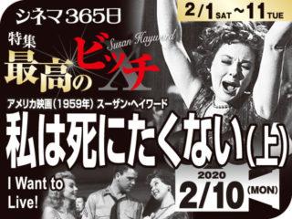 私は死にたくない(上)(1959年 事実に基づく映画)