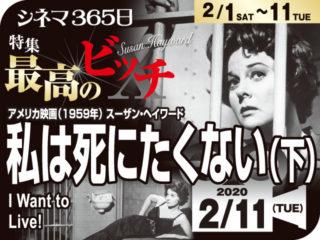 私は死にたくない(下)(1959年 事実に基づく映画)