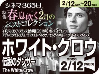 ホワイト・クロウ(2019年 伝記映画)