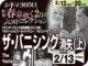 ザ・バニシング-消失(上)(2019年 サイコ映画)