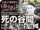 死の谷間(2018年 サスペンス映画)