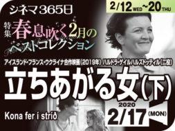 立ちあがる女(下)(2019年 社会派映画)