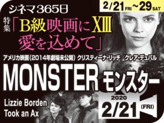 MONSTER モンスター(2014年 劇場未公開)