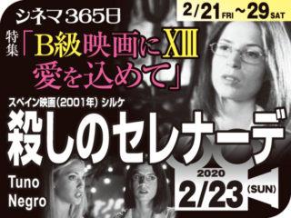 殺しのセレナーデ(2001年 ホラー映画)