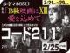 特集「B級映画に愛を込めて13」⑤ コード211