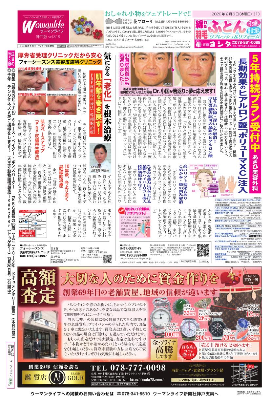 ウーマンライフ神戸版 2020年02月06日号