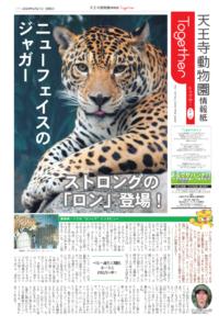 天王寺動物園情報誌 Together(トゥゲザー) 2020年02月21日号