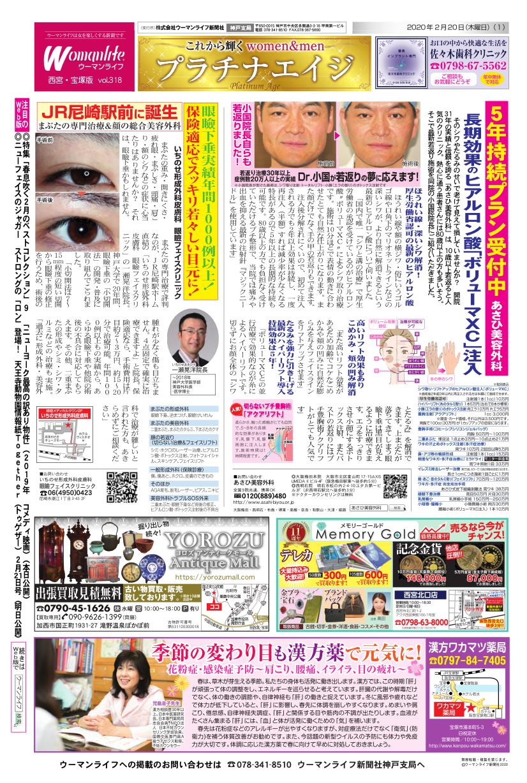ウーマンライフ西宮・宝塚版 2020年02月20日号