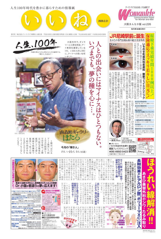 ウーマンライフ大阪まんなか版 2020年02月21日号