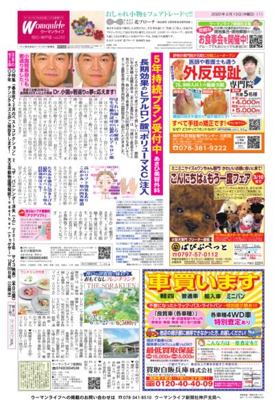 ウーマンライフ明石・神戸版 2020年02月13日号