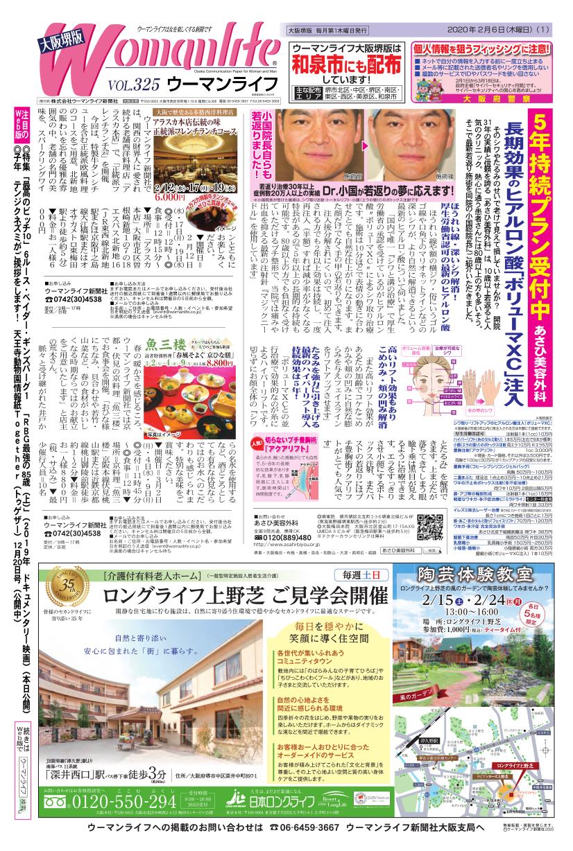 ウーマンライフ大阪堺版 2020年02月06日号