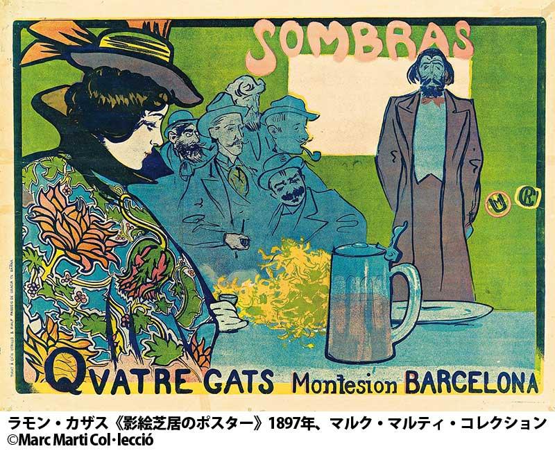 ラモン・カザス《影絵芝居のポスター》1897年、マルク・マルティ・コレクション Marc Marti Col・lecció