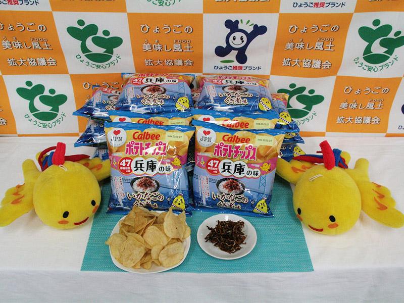 今年は、いかなごのくぎ煮味! 兵庫の味のポテトチップスが近畿2府4県で2月17日(月)から発売!! カルビー