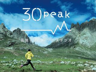 高地トレーニングスタジオ30peak(サーティピーク)2号店が大阪 帝塚山にオープン!2020年1月24日(金)