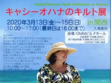 Kathy' Ohana's Quilt Exhibition in Kansai キャシーオハナのキルト展 in関西 入場無料 5月8日(金)〜10日(日)
