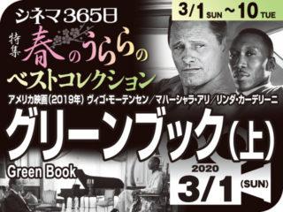 グリーンブック(上)(2019年 事実に基づく映画)