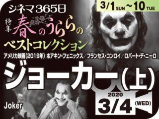 ジョーカー(上)(2019年 社会派映画)