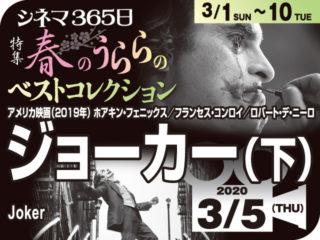 ジョーカー(下)(2019年 社会派映画)