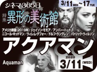 アクアマン(2019年ファンタジー映画)